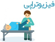 physioterapy